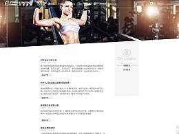 健身类网站