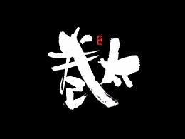 [ 妙典 ] 和风手写书法字体