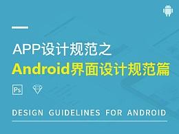 一款APP设计的从0到1之:Android设计规范篇