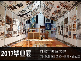 #2017毕业展# 内蒙古师范大学国际现代设计艺术学院 #青春答卷2017#