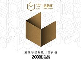 2017站酷奖入围作品名单公示