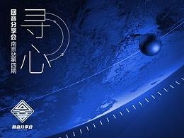 【回音南京站】第四期 上集 下一站产品经理型设计师 by 飞翔的松江人