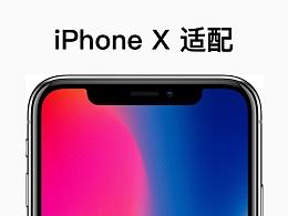 iPhone X 适配 [简版]
