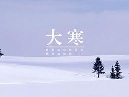 中国二十四节气贴图