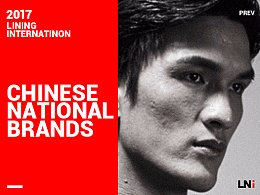 Li ning international online mall