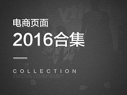 2016电商合集