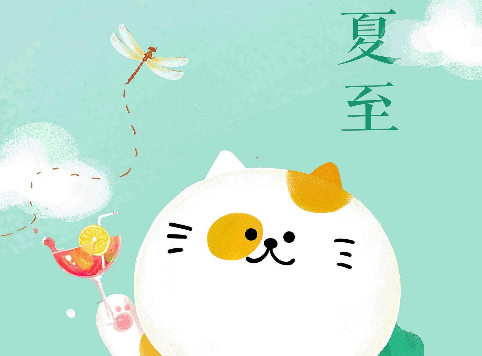 丑猫多鱼24节气壁纸——夏至