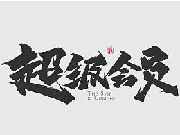 2016~2017年七月毛笔字练习