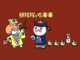 中元节主题壁纸-道长大战僵尸