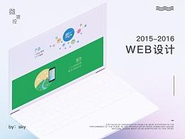 H5 WEB DESIGN 微领控