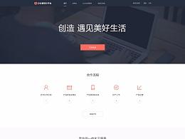 企业智城云平台网站