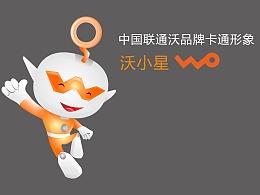 中国联通沃品牌卡通形象——沃小星