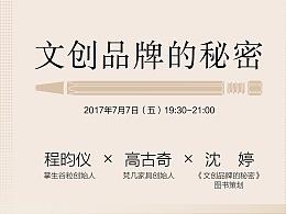 新书发布会|7月7日,来广州方所一起探寻《文创品牌的秘密》