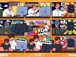 全站出击----程序员/游戏玩家/设计师日常