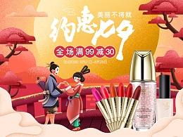 电商页面设计 天猫七夕节