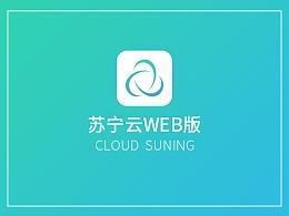 项目作品-苏宁云盘web端设计-2014-15