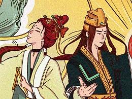 山海经-女娲和伏羲