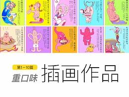 重口味插画系列作品之健康科普篇