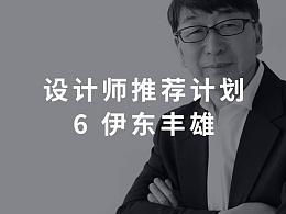 设计师推荐计划:6 伊东丰雄