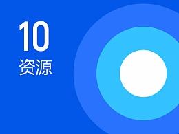 2017 Material Design完整中文版:第十章节《资源》