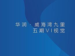 華潤·威海灣九里五期視覺