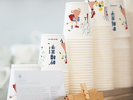 饮品/奶茶品牌设计合集