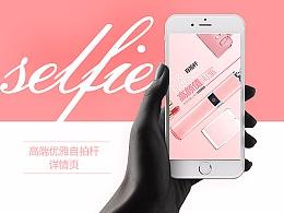 自拍杆白领详情粉红手机支架高端优雅