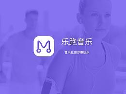 乐跑——一款专为跑步爱好者提供音乐服务的产品