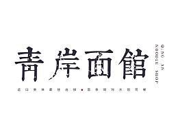 青岸面馆logo
