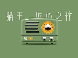【猫王音箱】写实图标