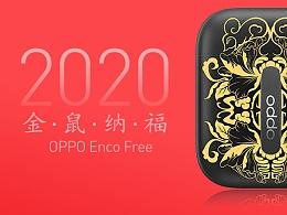 国潮金鼠纳福-OPPO Enco Free