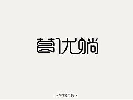 字作自爱|字体设计