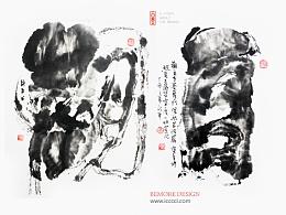 白墨广告-黄陵野鹤-书法-汉字书写探究系列之水墨合集