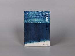 书籍装帧设计:《恋恋植物染》