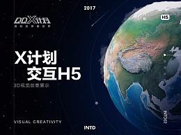 QQX计划H5项目