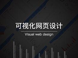 可视化后台网页设计