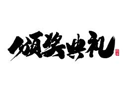 雨泽六月/手写乱舞