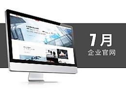 七月企业网站
