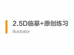2.5D小练习