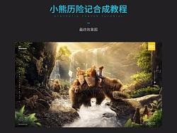 教程|小熊历险记