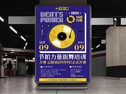 街舞工作室开课宣传海报 by WANGzh王昭涵