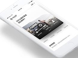 """""""不一样的极简设计""""—凹凸租车H5商城首页设计体验"""