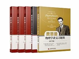 《费曼讲义习题集》封面设计