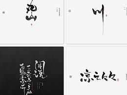 手写字设-综合展示