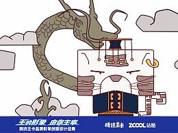腾讯王卡品牌形象设计——王卡卡