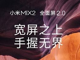 小米MIX2  全面屏