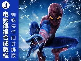 蜘蛛侠海报制作过程-详细版