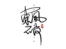 手写字体三(心情不好乱写)