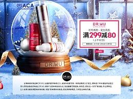 聚美DR.WU12月02日品牌团页面
