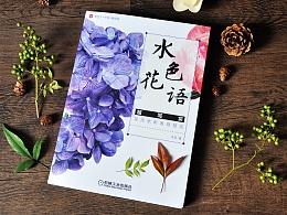 《水色花语》超写实花卉水彩表现技法